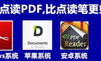如何在ipad和iPhone上、安卓手机平板和电脑上面免费看有声的pdf