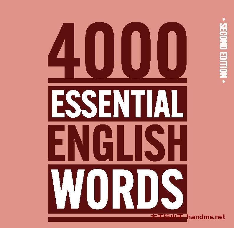 4000 Essential English Words 2nd edition(第二版全套) PDF有声点读版