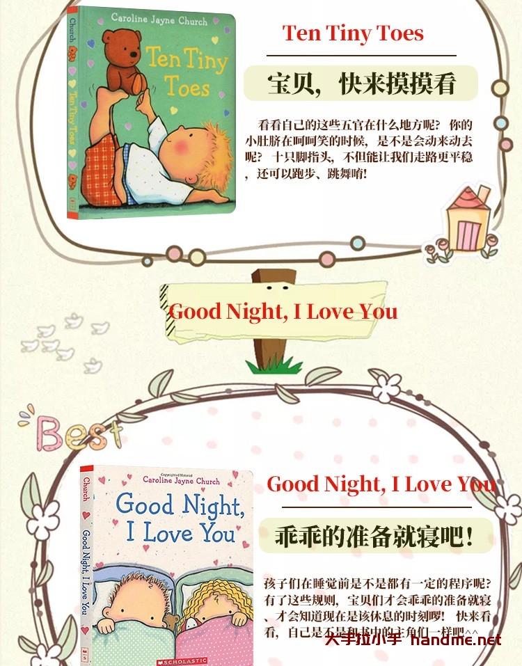 来自英国的畅销书 《爱的晚安》全6本PDF点读版 有声点读