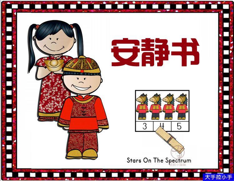 安静书素材电子版DIY制作幼儿童早教识字益智手工趣味英语翻翻书1600+册