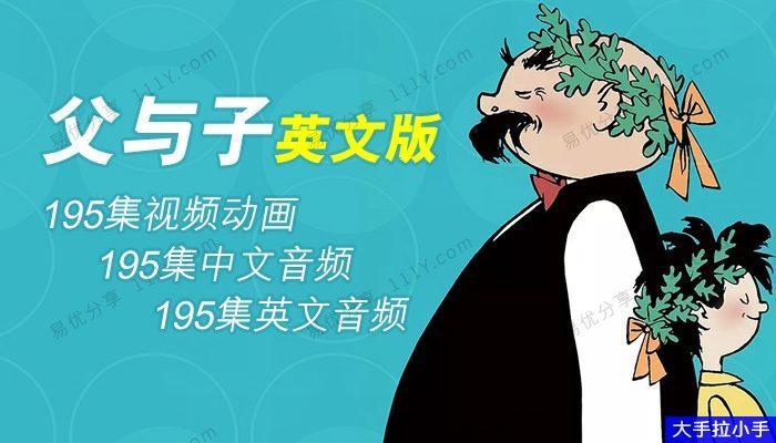 《父与子》195集英文动画视频+195集中英文双语字幕 1080P百度网盘下载