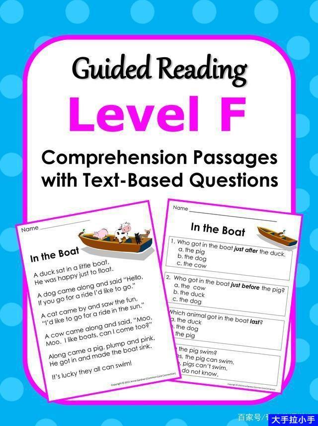 全球最流行的阅读理解训练Guided Reading 1-13个级别 高清PDF可打印 百度网盘下载
