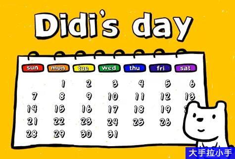 韩国低幼英语 Didi's Day 动画片 英语启蒙必备 高清视频+音频 百度网盘下载