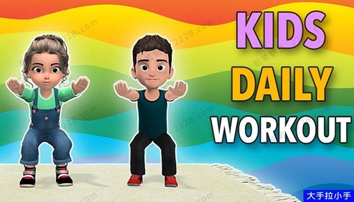 幼儿锻炼视频 Little sports 儿童动画运动高清视频MP4(39个视频,适合4-15岁)百度网盘下载