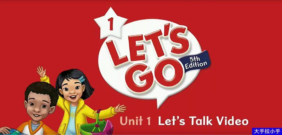 完整版 外教英语课程 牛津少儿英语 let's go 第五版全套 动画视频 PDF +视频+音频 百度网盘下载