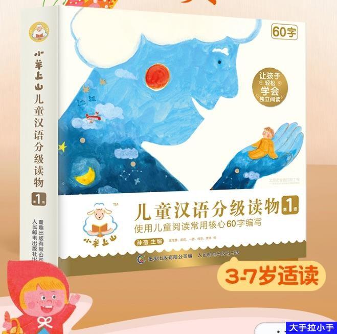 《小羊上山》1-2级 按最新阅读顺序排序共20本 PDF 一部真正科学的汉语分级读物  百度网盘下载F010